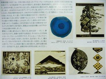 Fusao Takahashi 02