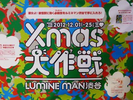Lumine Man 01