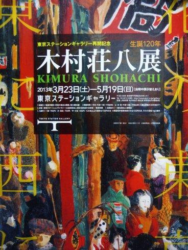 Kimura Shohachi 01
