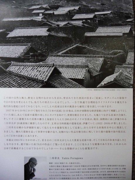 Yukio Futagawa Architectural Photography 03