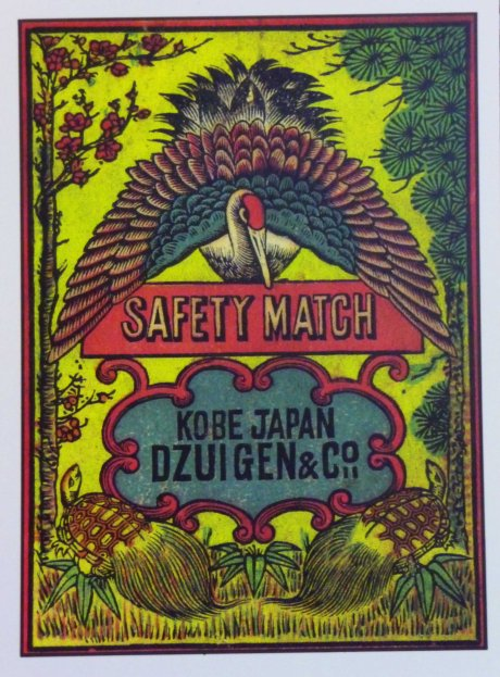 Japanese matchbox design 02