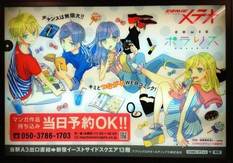 anime advert