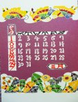 Keisuke Serizawa calendar 03 March 2015