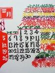 Keisuke Serizawa calendar 04 April 2015