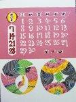 Keisuke Serizawa calendar 06 June 2015
