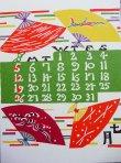 Keisuke Serizawa calendar 07 July 2015