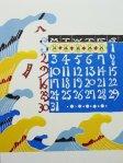 Keisuke Serizawa calendar 08 August 2015