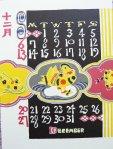 Keisuke Serizawa calendar 12 December 2015