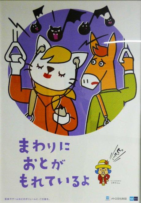 Tokyo Metro October 2014