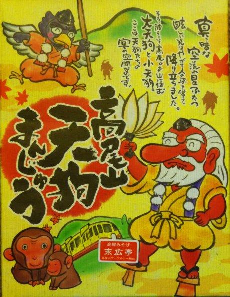 Takao San cookies