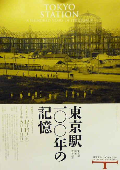 Tokyo Station development 01