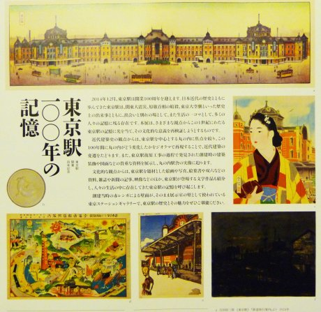 Tokyo Station development 02