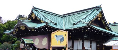 Yasukuni Shrine 2015