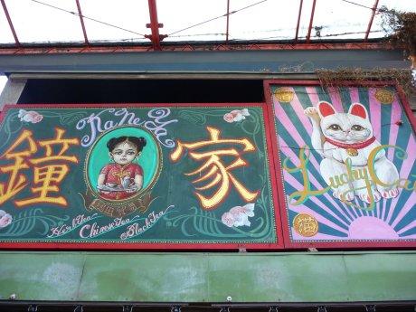 shop signs decorative