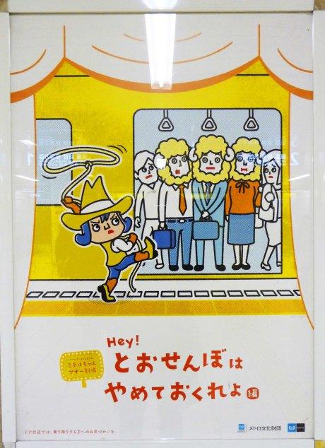 April 2015 Tokyo Metro poster