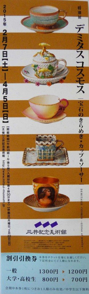 teacups Mitsui Museum