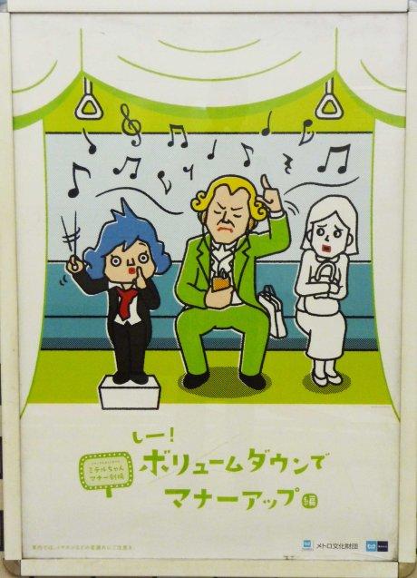 Tokyo Metro poster May 2015