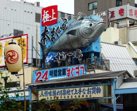 Tsukiji fish restaurant