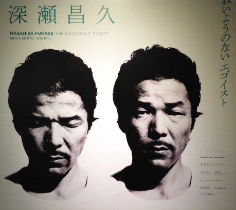 Masahisa Fukase 01