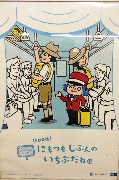 Tokyo Metro poster August 2015